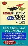 折り紙で作る10大恐竜 (ロング新書)