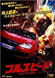 フルスピード [DVD]