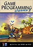 Game Programming Gems 3 日本語版