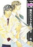 濡れたシャツを脱いで / 梅太郎 のシリーズ情報を見る