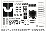 1/24 BEEMAX用ディテールアップパーツシリーズNo,1 ST165 セリカGT-FOUR ラリー仕様用ディテールアップパーツ