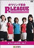 ボウリング革命 P★League OFFCIAL DVD