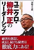 ユニクロ・柳井正のリーダーシップ―「全員経営」を実現するトップの言葉