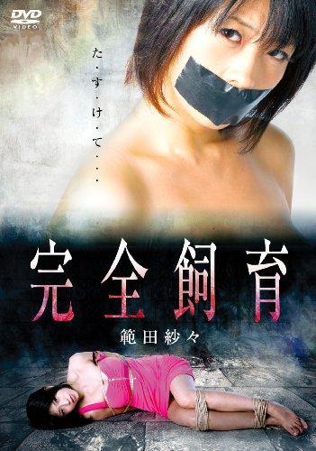 完全飼育 [DVD]