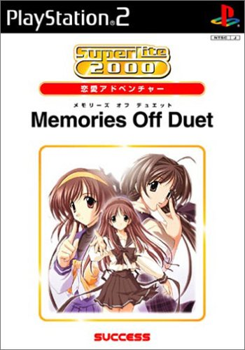 SuperLite 2000シリーズ 恋愛アドベンチャー メモリーズオフ・デュエット