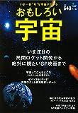 おもしろい宇宙 ([バラエティ])
