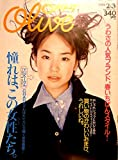 olive 1998年 2月 3日号 表紙 YUKI JUDY & MARY (オリーブ)