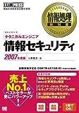 情報処理教科書 テクニカルエンジニア[情報セキュリティ]2007年度版 (情報処理教科書)