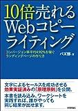 10倍売れるWebコピーライティング ーコンバージョン率平均4.92%を稼ぐライティングページの作り方