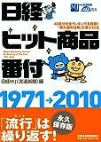 日経ヒット商品番付1971?2010