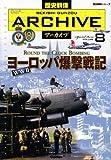 ヨーロッパ爆撃戦記—WW2 (歴史群像シリーズ 歴史群像アーカイブ VOL. 8)