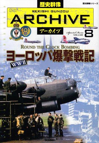 ヨーロッパ爆撃戦記―WW2
