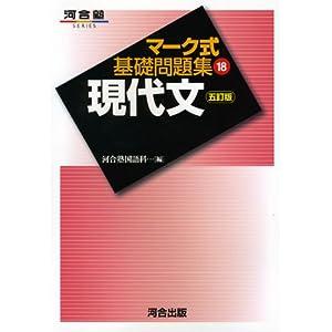 マーク式基礎問題集 18 現代文 (河合塾シリーズ) 五訂版