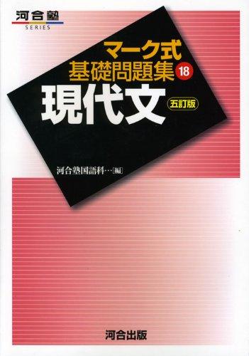 マーク式基礎問題集 18 現代文 (河合塾シリーズ)