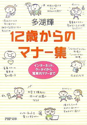 12歳からのマナー集―インターネット、ケータイから、電車内マナーまで (PHP文庫)