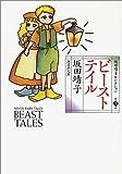 坂田靖子セレクション (第2巻) ビーストテイル 潮漫画文庫