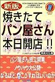 焼きたてパン屋さん本日開店!! (独立開業おたすけシリーズ) / 4924994502