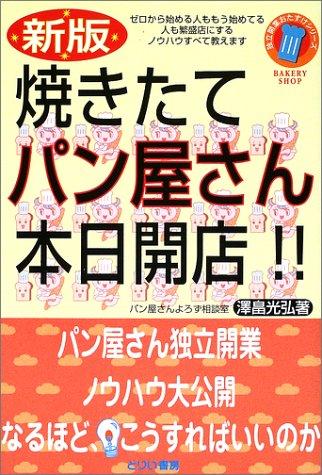 焼きたてパン屋さん本日開店!!