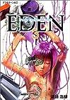 EDEN 第3巻