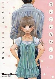 ちいさいお姉さん (電撃コミックス EX 電撃4コマコレクション 140-1)