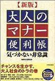 新版 大人のマナー便利帳 (SEISHUN SUPER BOOKS)