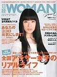 日経 WOMAN (ウーマン) 2009年 06月号 [雑誌]