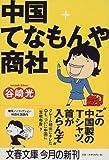 中国てなもんや商社 (文春文庫)