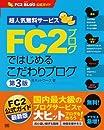 FC2ブログではじめるこだわりブログ 第3版