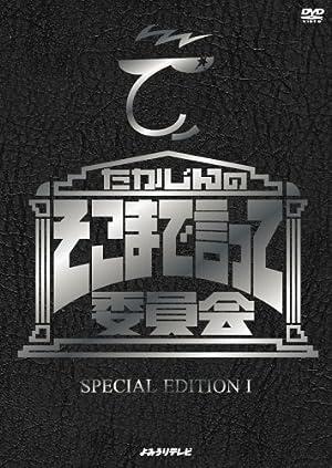 たかじんのそこまで言って委員会 SPECIAL EDITION I [DVD] やしきたかじん (出演)