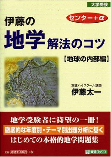 伊藤の地学解法のコツ (地球の内部編)