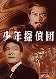 少年探偵団 DVD-BOX デジタルリマスター版[DVD]