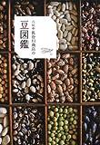 べにや長谷川商店の豆図鑑
