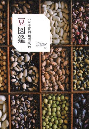 べにや長谷川商店の豆図鑑 -