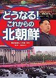 どうなる! これからの北朝鮮 (PHP文庫)