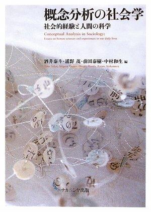 概念分析の社会学 ─ 社会的経験と人間の科学