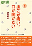 あごが痛い、口が開かない―顎関節症 (NHKきょうの健康Qブック)