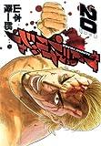 サムライソルジャー 20 (ヤングジャンプコミックス)