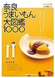 奈良うまいもん大図鑑1000 (ぱーぷる別冊)