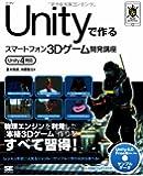 Unityで作るスマートフォン3Dゲーム開発講座 Unity4対応 (Smart Game Developer)