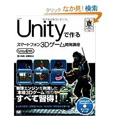 Unity�ō��X�}�[�g�t�H��3D�Q�[���J���u�� Unity4�Ή� (SMART GAME DEVELOPER)