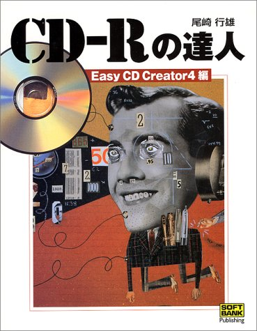 CD-Rの達人