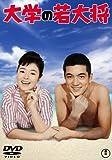 大学の若大将 [DVD]