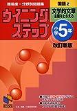 ウイニングステップ小学5年国語2文学的文章 改訂新版