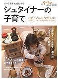 シュタイナーの子育て 月刊クーヨン7月号増刊