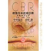 救急外来皮膚診療スキルアップ―皮疹・熱傷・外傷 (CBRレジデント・スキルアップシリーズ)