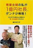 専業主婦の私が1億円社長、ダンナが専務!—カリスマ大家さんが明かす「新・夫婦起業」のススメ