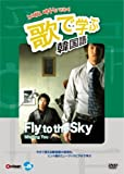 歌で学ぶ韓国語 -Fly to the Sky「Missing You」-