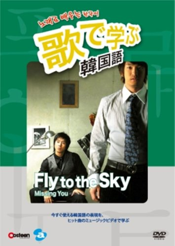 歌で学ぶ韓国語 -Fly to the Sky「Missing You」- [DVD]