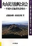 火山災害復興と社会―平成の雲仙普賢岳噴火 (シリーズ繰り返す自然災害を知る・防ぐ)
