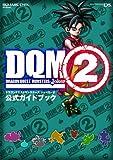 ドラゴンクエストモンスターズ ジョーカー2 公式ガイドブック (SE-MOOK)